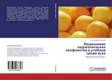 Buchcover von Разрешение педагогических конфликтов в учебной среде вуза