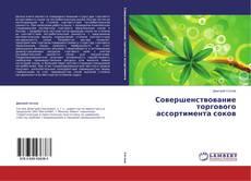Bookcover of Совершенствование торгового ассортимента соков