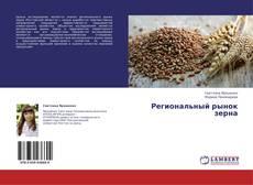 Buchcover von Региональный рынок зерна