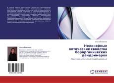Bookcover of Нелинейные оптические свойства борорганических дендримеров