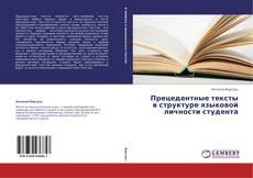 Прецедентные тексты в структуре языковой личности студента kitap kapağı