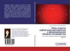 Обложка Роль и место публичной дипломатии в формировании имиджа государства