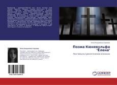 """Capa do livro de Поэма Кюневульфа """"Елена"""""""