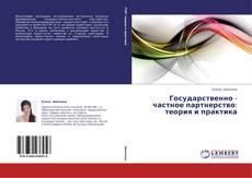 Portada del libro de Государственно - частное партнерство: теория и практика