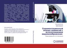 Buchcover von Седиментационный анализ примесей с использованием видеоизображения