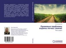 Capa do livro de Правовые проблемы охраны почвы (земли)
