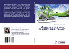Bookcover of Дидактический текст по иностранному языку