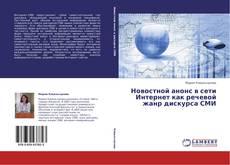 Portada del libro de Новостной анонс в сети Интернет как речевой жанр дискурса СМИ