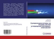 Bookcover of Суперконденсаторы на основе систем углеродный материал-электролит