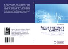 Buchcover von Система мониторинга сердечно-сосудистой деятельности