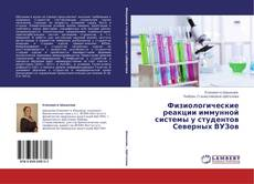 Физиологические реакции иммунной системы у студентов Северных ВУЗов的封面