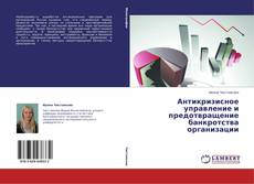 Copertina di Антикризисное управление и предотвращение банкротства организации