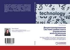 Децентрализованая система робастного управления многосвязным объектом kitap kapağı