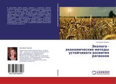 Эколого - экономические методы устойчивого развития регионов kitap kapağı