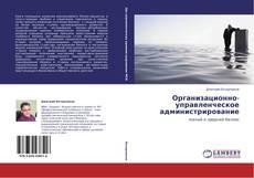 Buchcover von Организационно-управленческое администрирование