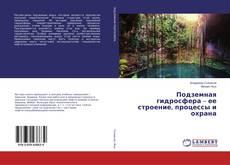 Buchcover von Подземная гидросфера – ее строение, процессы и охрана