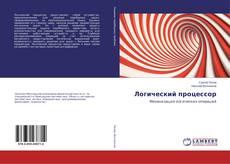 Capa do livro de Логический процессор