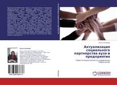 Обложка Актуализация социального партнерства вуза и предприятия