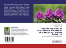 Portada del libro de Рододендроны как сырьевые источники Р-витаминов в условиях Беларуси
