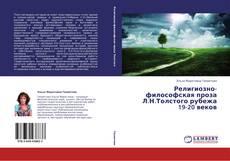Bookcover of Религиозно-философская проза Л.Н.Толстого рубежа 19-20 веков