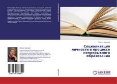 Bookcover of Социализация личности в процессе непрерывного образования