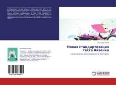 Bookcover of Новая стандартизация теста Айзенка