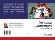 Формирование регулятивных универсальных учебных действий у школьников kitap kapağı