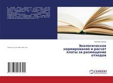 Buchcover von Экологическое нормирование и расчет платы за размещение отходов