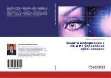 Couverture de Защита информации в ИС и ИТ управления организацией