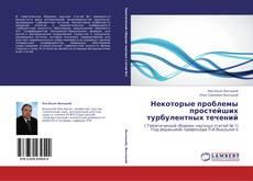 Bookcover of Некоторые проблемы простейших турбулентных течений