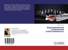 Bookcover of Корпоративная социальная ответственность