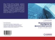 Bookcover of Формирование портфеля на финансовом рынке