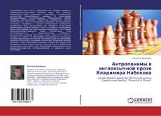 Borítókép a  Антропонимы в англоязычной прозе Владимира Набокова - hoz