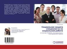 Copertina di Социальная защита специалиста по социальной работе