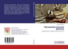 Bookcover of Фундаментальная физика