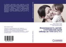 Borítókép a  Инвалидность детей в Алтайском крае (обзор за 1999-2012 гг.) - hoz
