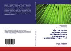 Bookcover of Фотонные и электронные возбуждения в неидеальных сверхрешетках. Ч. 2