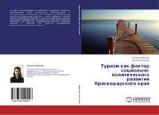 Borítókép a  Туризм как фактор социально-политического развития Краснодарского края - hoz