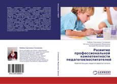 Bookcover of Развитие профессиональной компетентности педагогов/воспитателей