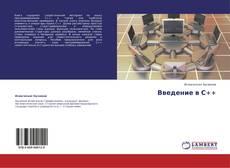 Bookcover of Введение в С++