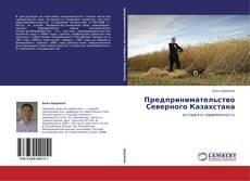 Обложка Предпринимательство Северного Казахстана