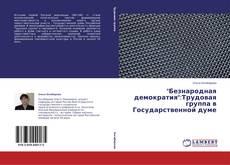 """Portada del libro de """"Безнародная демократия"""":Трудовая группа в Государственной думе"""
