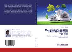 Bookcover of Оценка валидности лингвистической теории