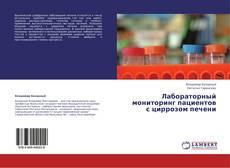 Обложка Лабораторный мониторинг пациентов с циррозом печени