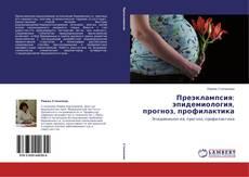 Bookcover of Преэклампсия: эпидемиология, прогноз, профилактика