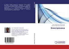 Bookcover of Электроника