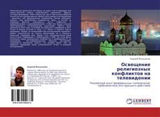 Capa do livro de Освещение религиозных конфликтов на телевидении