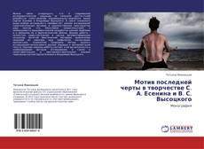 Borítókép a  Мотив последней черты в творчестве С. А. Есенина и В. С. Высоцкого - hoz
