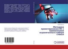 Copertina di Методика проектирования ОС с применением ограниченного набора стёкол