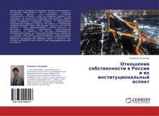 Bookcover of Отношения собственности в России и их институциональный аспект